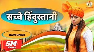 Sache Hindustani - जनसंख्या नियंत्रण कानून लाओ देश बचाओ । Kavi Singh Song