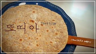 [ruru yaong:요리] 또띠아 Tortilla