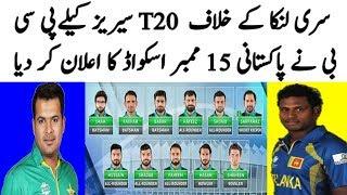 Pak Vs Sri T20 Series 2019 l Pak Team Ofcially Announced T20 Squad Against Sri -Talib Sports