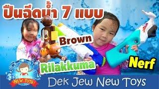 เด็กจิ๋วรีวิวปืนฉีดน้ำ 7 แบบ (Brown, Rilakkuma, Sofia, Nerf, เครื่องบิน)