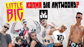 Little Big копия Die Antwoord Билеты за репост