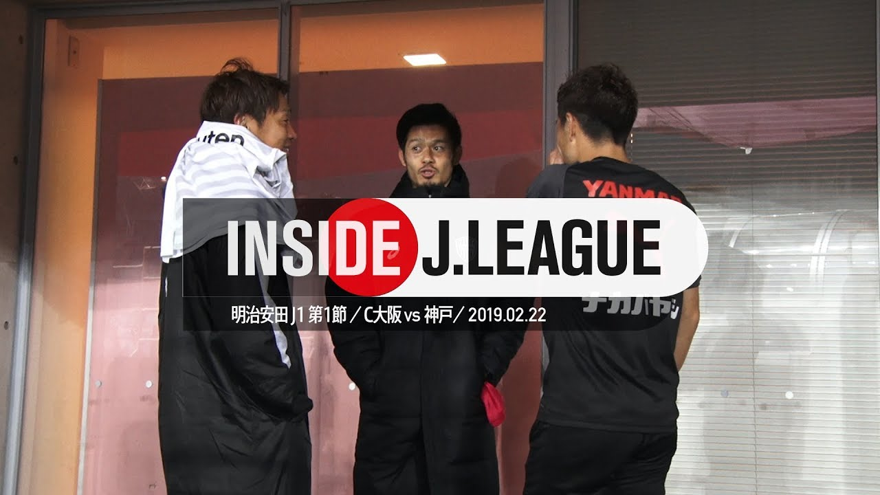 開幕 戦 リーグ j