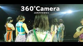 【360°Camera】シダレヤナギ / W1N-C(NMB48)