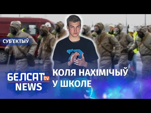 Коля Лукашэнка перамог! NEXTA на Белсаце | Коля Лукашенко победил!