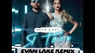LeXaNo Musik Artik pres  Asti   Я Твоя Evan Lake Remix 2016