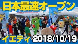イエティスキー場 日本最速オープン!  2018/10/19