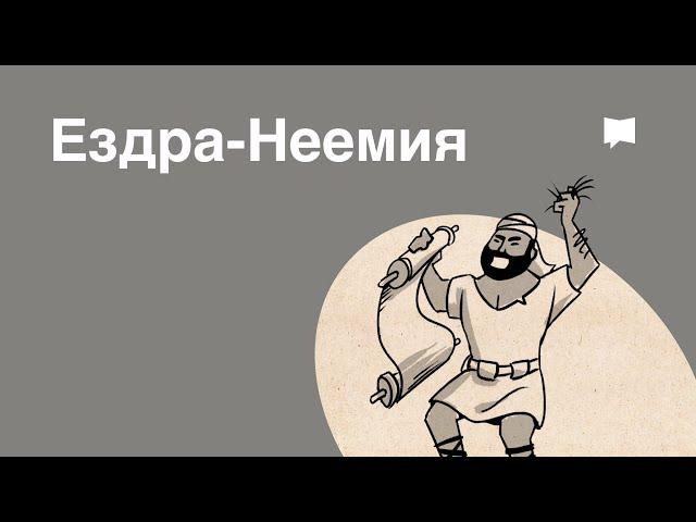 Обзор: Ездра-Неемия