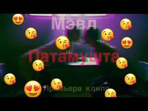 Мэвл- Патамушта (премьера клипа)