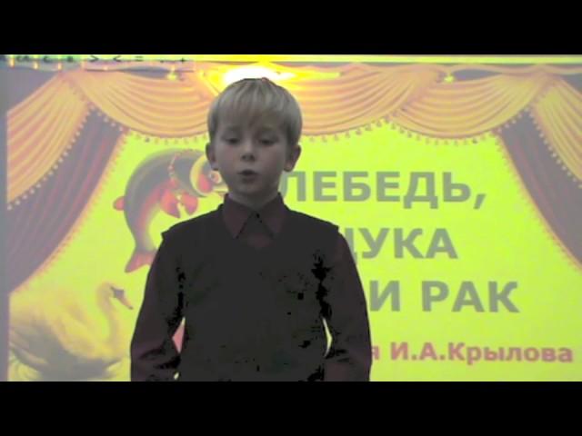 Изображение предпросмотра прочтения – АртемКоленько читает произведение «Лебедь, Рак и Щука» И.А.Крылова