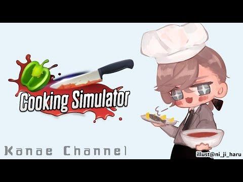 一流シェフへの道|Cooking Simulator【にじさんじ/叶】