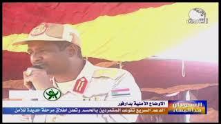 حميدتي:والله تاني ما حا نخليكم يا اخي عملتوا لينا heading