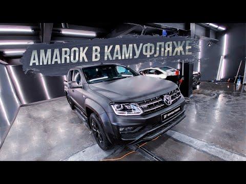 Стильный КАМУФЛЯЖ на VW Amarok! Из CLS 500 в 63 AMG! Бронь на CLA 45 AMG S