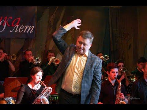 Pavel Ovchinnikov Big Band
