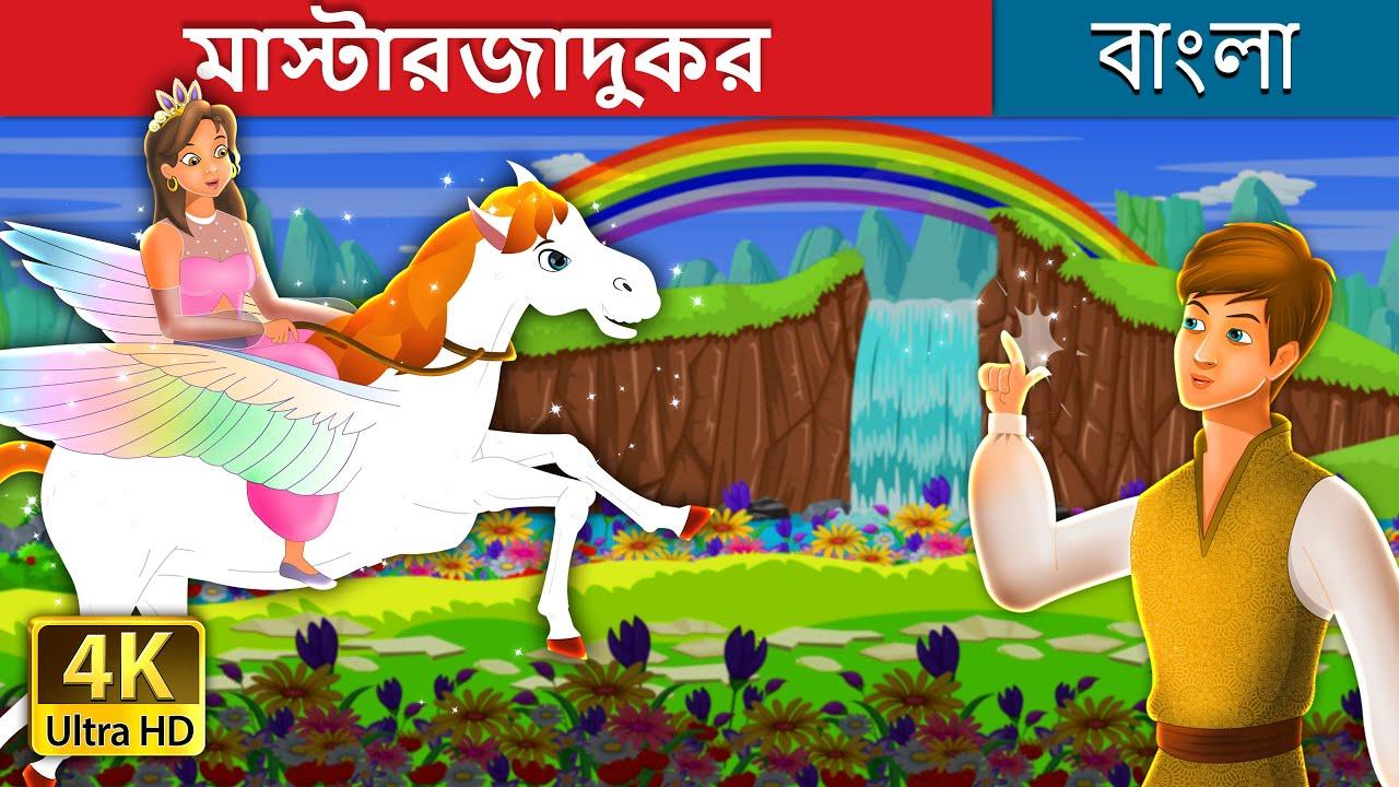 মাস্টারজাদুকর | Master Magician in Bengali | Bangla Cartoon | Bengali Fairy Tales