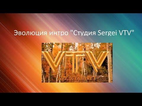 """Эволюция интро ютубера """"Студия Sergei VTV"""""""