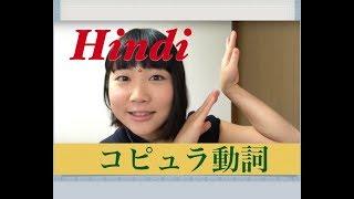 【ヒンディー語講座.4】コピュラ動詞♪簡単なフレーズからコピュラ動詞を学ぼう!