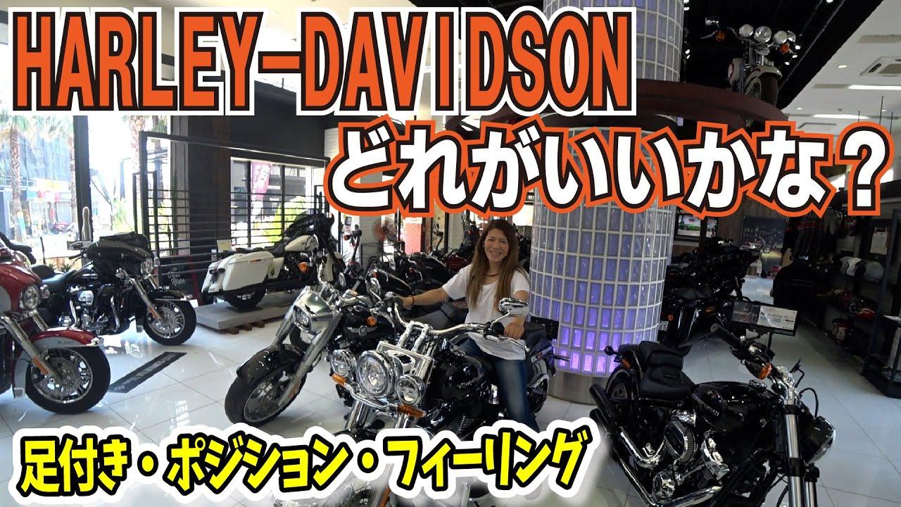 最新Harley Davidsonをチェック!足付き・ポジションなど~足付きチェックコーナー~