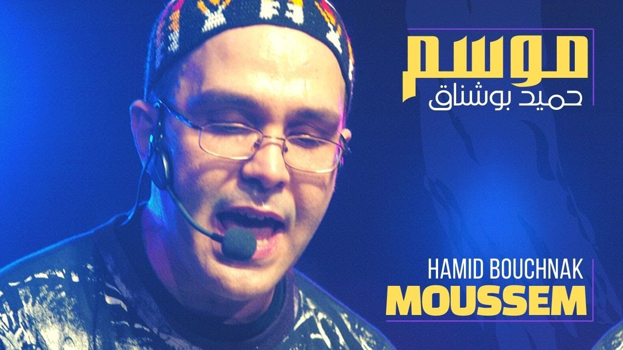 hamid bouchnak moussem mp3 gratuit