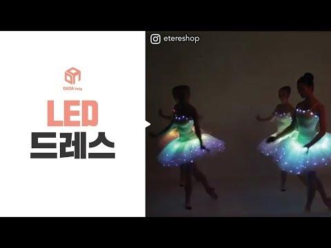 [다다블리] 진짜 블링블링해, LED 드레스
