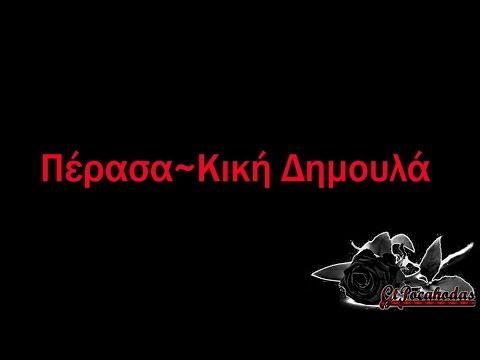 ΠΕΡΑΣΑ~ΚΙΚΗ ΔΗΜΟΥΛΑ╠═♪Wingapo★═╣