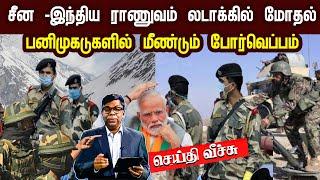 Seithi Veech 31-08-2020 IBC Tamil Tv