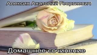 Аудиокнига - Алексин Анатолий