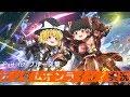 【GundamOnline】ガンダムオンラインゆっくり実況 Part189 ブルー突撃