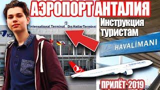 Турция 2019. Аэропорт Анталия - Инструкция туристам