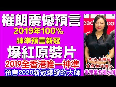 一年前全球首位真正神準預言2020有新型肺炎大爆發的香港預言家!權朗也是香港2019年唯一精準預言有新冠爆發 ...