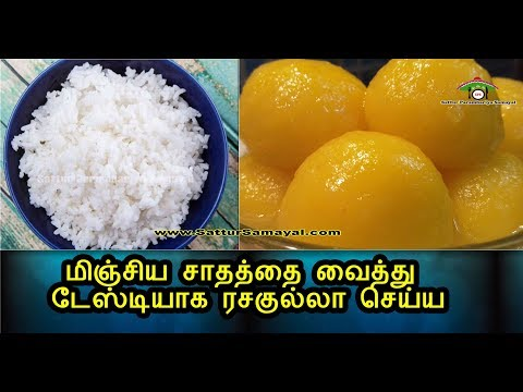 Rasgulla Using Leftover Rice|Rasgulla|Samayal tips-Sattur Parambariya Samayal