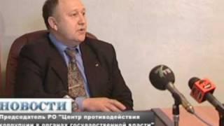 Новости Хакасии: Противодействие Коррупции | финансовый скрипт для автоматического заработка