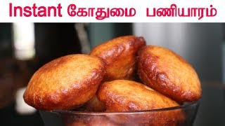 Wheat Paniyaram Recipe in Tamil   கோதுமை பணியாரம்   South India Kitchen