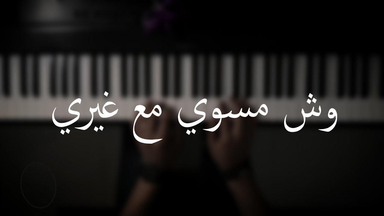 موسيقى بيانو وش مسوي مع غيري نبيل شعيل عزف علي الدوخي Youtube