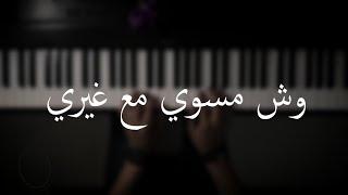 موسيقى بيانو - وش مسوي مع غيري - نبيل شعيل - عزف علي الدوخي
