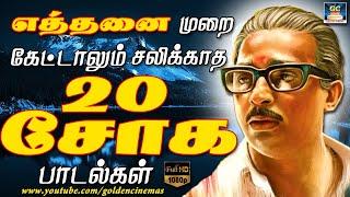 Tamil Top 20 Sad Songs | Soga Padalgal | HD Songs