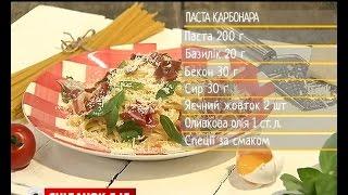 Паста Карбонара – рецепти Сенічкіна