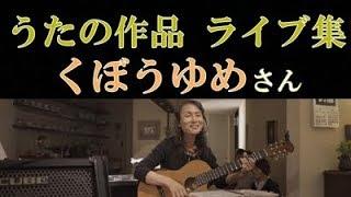 静岡県沼津市の御用邸近郊、珈琲店「珈舎」において、シンガーソングライター「くぼうゆめ」さんの弾き語りライブ演奏が開催されました。本映像では、歌の演奏のみの公開と ...
