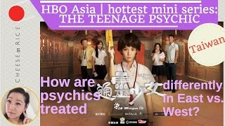 HBOAsia hottest TVseries [THE TEENAGE PSYCHIC通靈少女] How are psychics treated US vs Asia? ep007