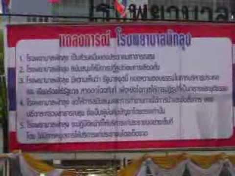 """ร.พ.พัทลุง ออกแถลงการณ์ย้ำรัฐบาล""""ปู""""หมดความชอบธรรม"""