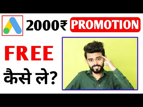Free 2000rs (Adwords promotional code) ‑ promote youtube video free