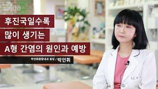후진국일수록 많이 생기는 A형 간염의 원인과 예방