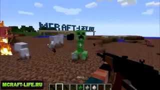 Мод на 3D оружие для Minecraft 1.7.10/1.7.2/1.6.2/1.5.2 ...