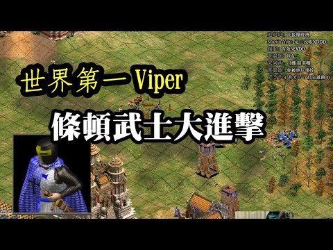 Cheap世紀帝國-世界第一Viper條頓武士爆 vs中國超高