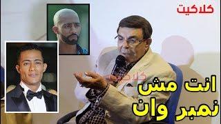 سمير صبري يوجه رسالة شديدة اللهجة لـ محمد رمضان : بتصدر البلطجة للناس وانت مش نمبر وان