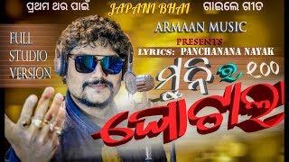 Muni Ra 100 Ghotala    Armaan Music Odia New Dance Song    Japani Bhai    Gulua