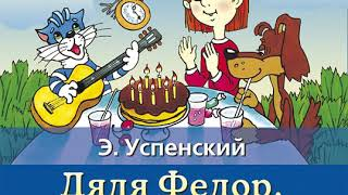 Эдуард Успенский – Дядя Федор, пес и кот. [Аудиокнига]