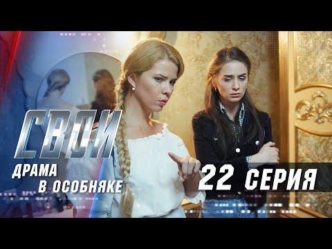 Свои / 22 серия / Драма в особняке
