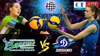 16 11 2020 Zarechye Odintsovo Dynamo Moscow Volleyball Super League Parimatch round 11 Women