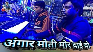 माता रानी CG भक्ति गीत - Angar Moti Mor Dai O - Shubham Dhumal Durg - Best Bass Quality - Benjo Pad