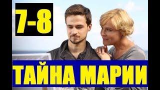ТАЙНА МАРИИ 7, 8СЕРИЯ Таємниця Марії (сериал, 2019) АНОНС ДАТА ВЫХОДА